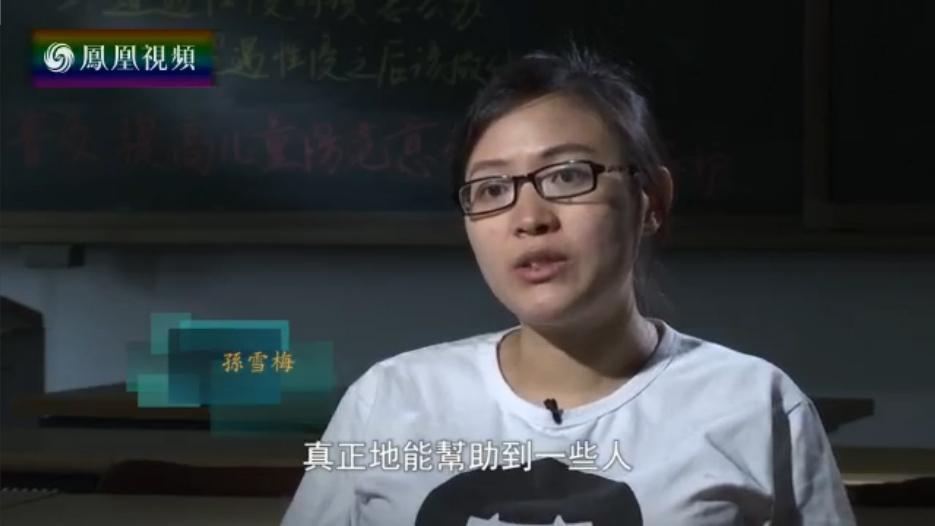 2016-06-06与梦想同行 守护女童——孙雪梅(上)