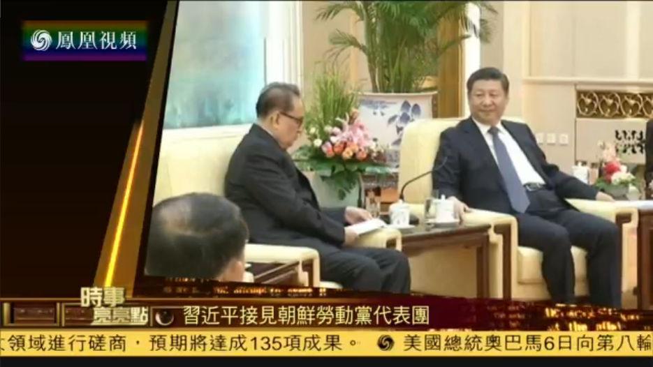 2016-06-06时事亮亮点 习近平会见李洙墉所率朝鲜劳动党代表团