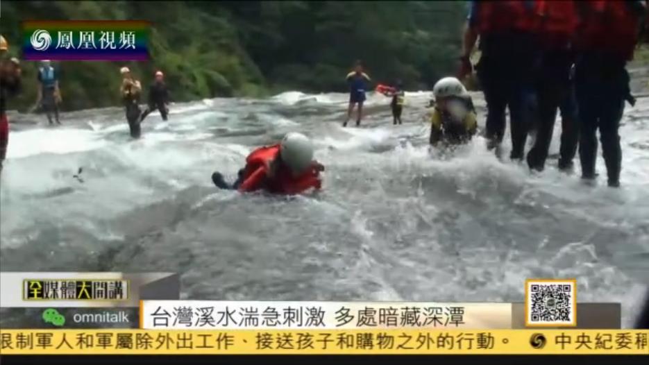 2016-06-06全媒体大开讲 台湾暴雨天气致溪水暴涨 6名游客被冲走