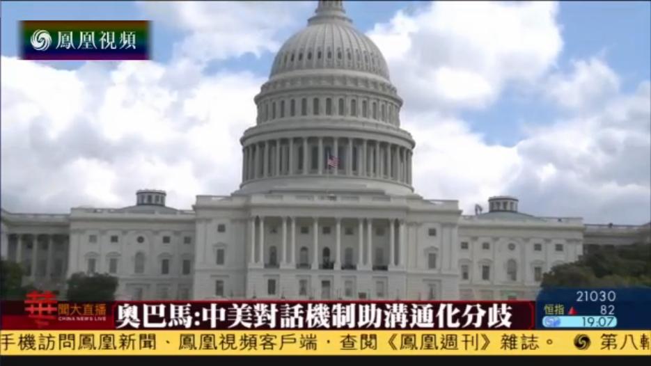 2016-06-06华闻大直播 奥巴马:中美任何一方的成功都攸关对方利益