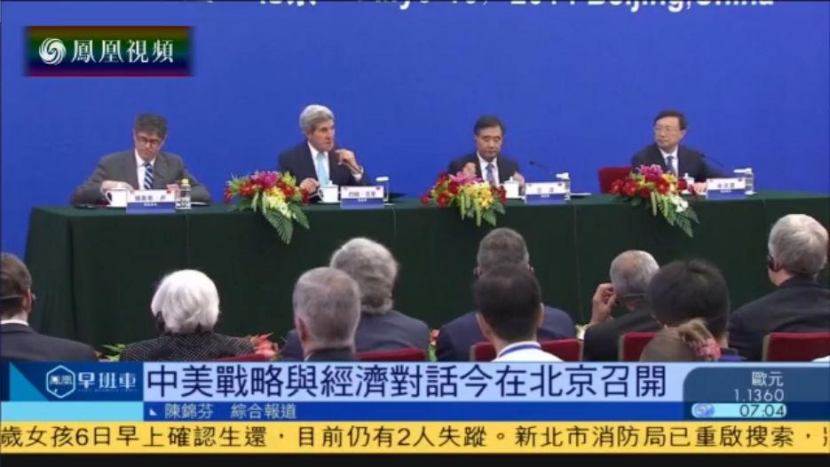 2016-06-06凤凰早班车 中美战略与经济对话举行 料触及南海问题