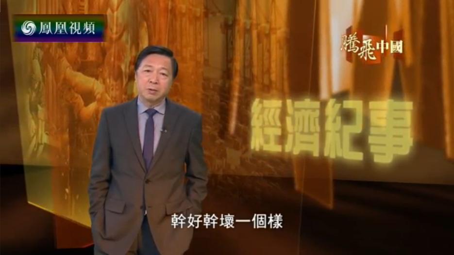 腾飞中国:企业改革——打破铁饭碗