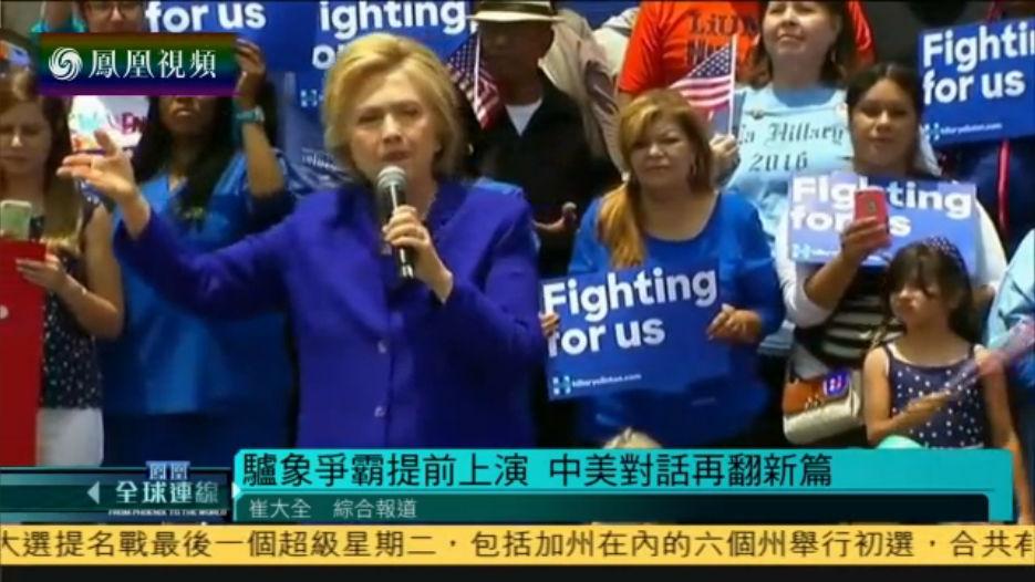 2016-06-07凤凰全球连线 美联社:希拉里已锁定总统候选人提名资格