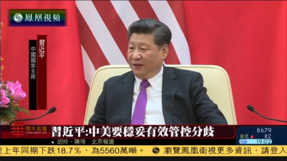 2016-06-07华闻大直播 习近平:中美要采取稳妥有效的方式管控分歧