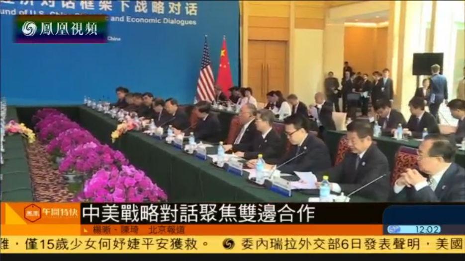 2016-06-07午间特快 中美战略大范围对话举行 聚焦双边合作