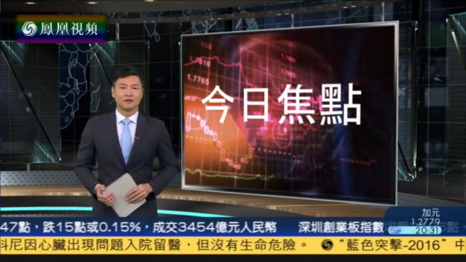 2016-06-07凤凰财经日报 邓海清:中国向美提供RQFII 利人民币回流