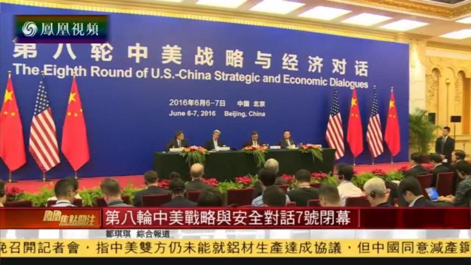 2016-06-07凤凰焦点关注 中美BIT谈判接近尾声 钢铁贸易仍为争论焦点