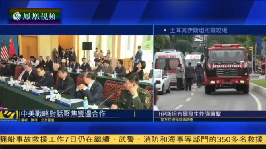 2016-06-07资讯快递 中美战略大范围对话举行 聚焦双边合作