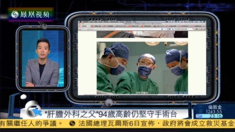 """2016-06-06天下被网罗 """"肝胆外科之父""""94岁高龄仍坚守手术台"""