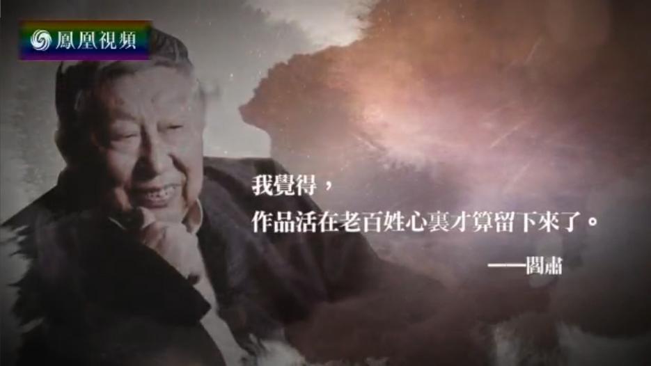 名言启示录:闫肃创作《江姐》获毛泽东接见
