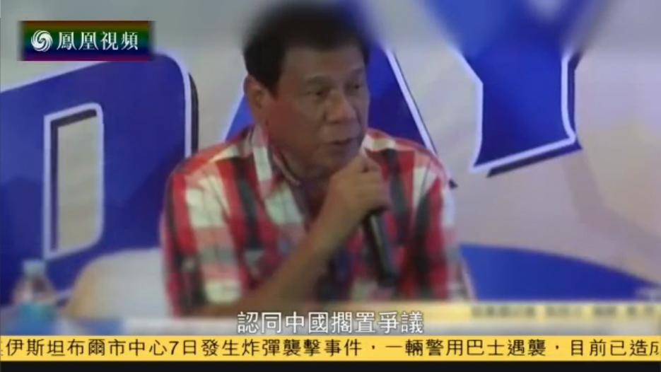 2016-06-07中国战法 菲律宾新总统杜特尔特上任 中菲关系添变数