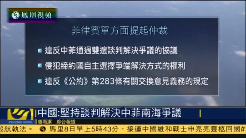 2016-06-08资讯快递 中方:坚持谈判解决中菲南海争议