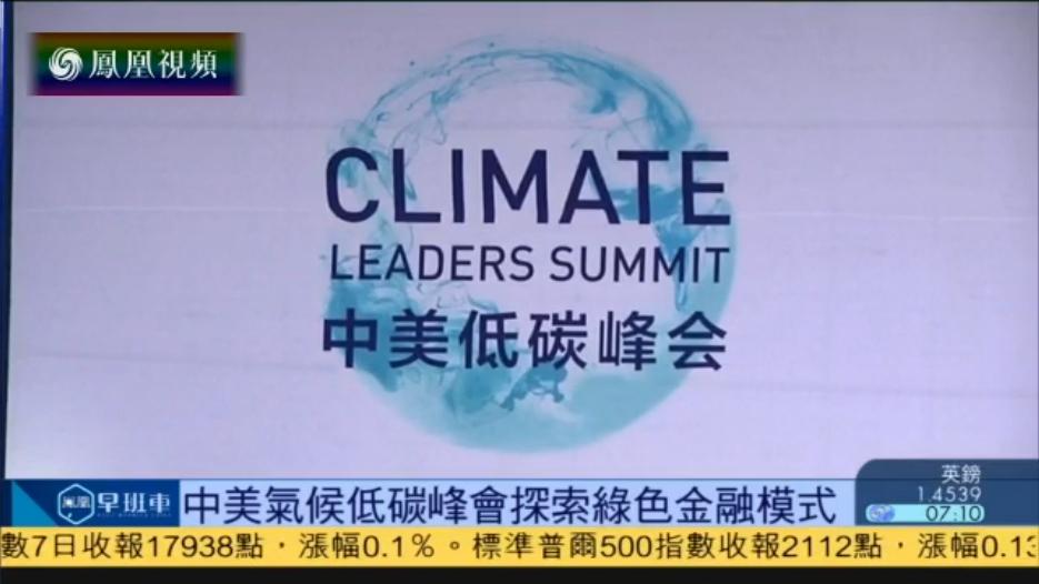 2016-06-08凤凰早班车 中美气候低碳峰会召开 探索绿色金融模式