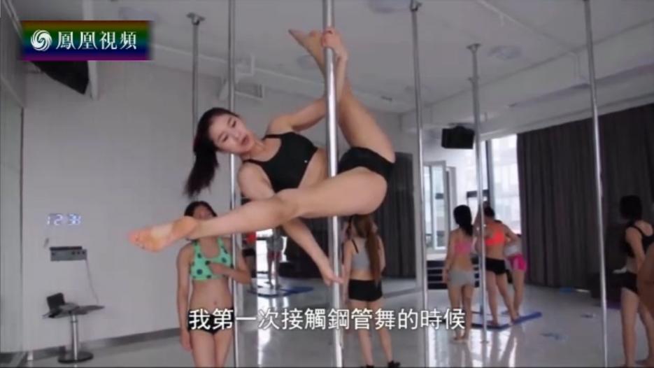 2016-08-16与梦想同行 钢管舞者——何碧