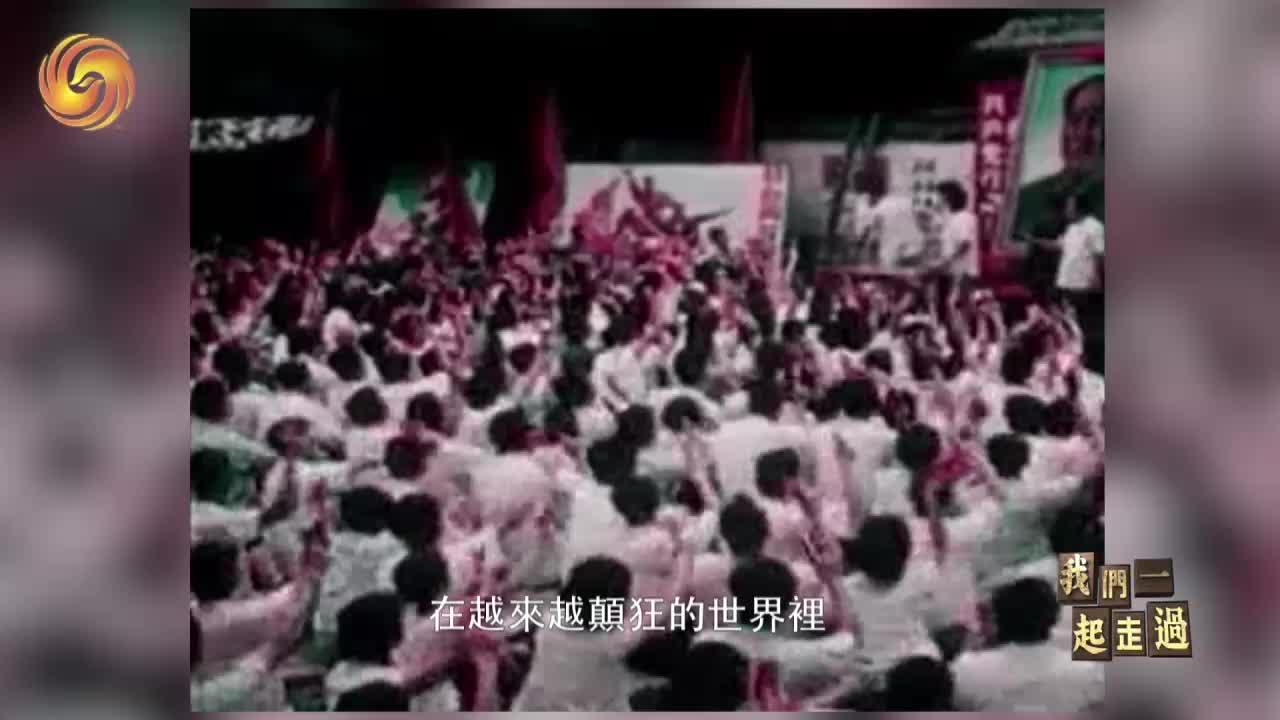 """2016-08-06我们一起走过 """"红色""""钢琴家殷承宗"""