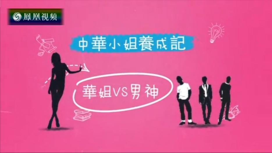 2016-08-26美丽形动 中华小姐养成记——华姐VS男神