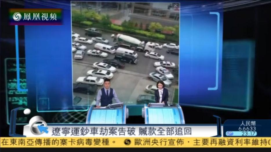 2016-09-08天下被网罗 辽宁运钞车劫案告破 赃款全部追回