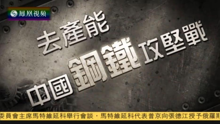 2016-09-09财经正前方 去产能——中国钢铁攻坚战