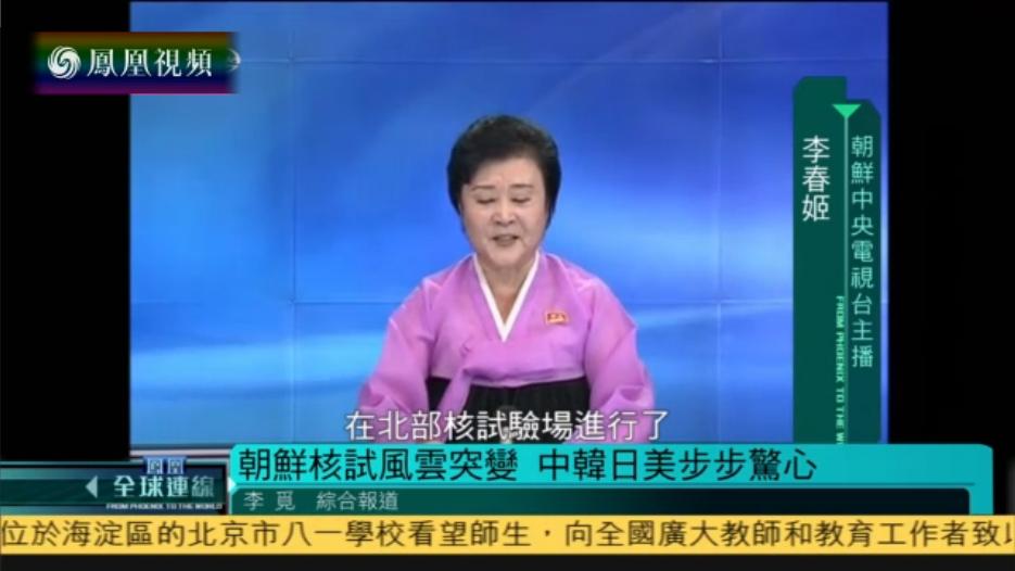 2016-09-09凤凰全球连线 朝鲜进行第五次核试 专家指朝或有实战核武