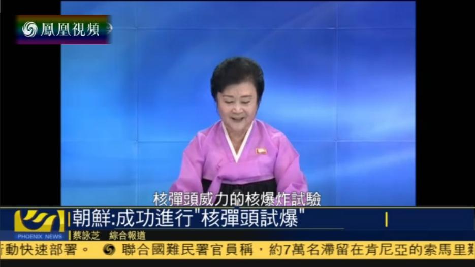 2016-09-09资讯快递 朝鲜央视:核弹头爆炸试验为应对美国敌对