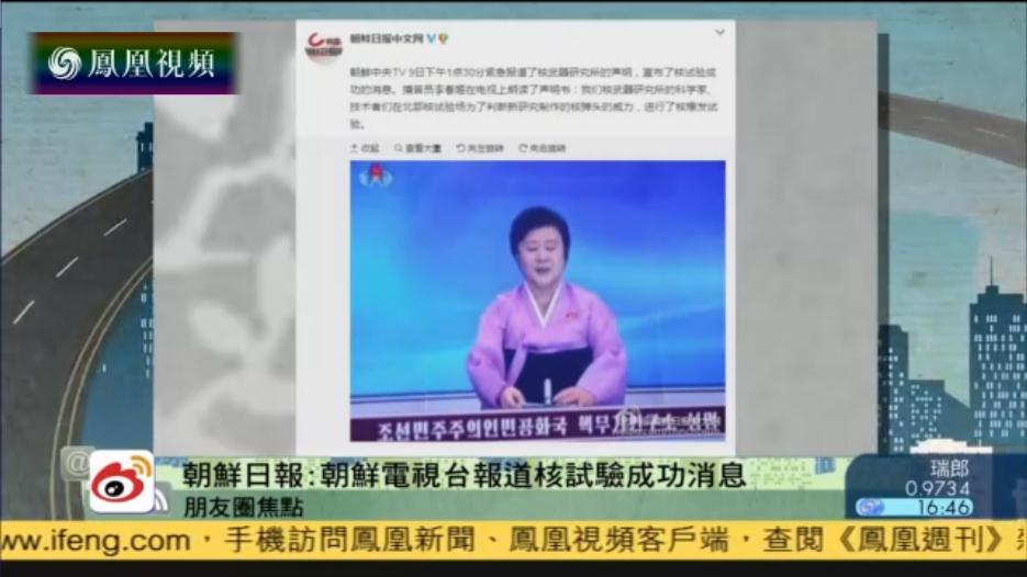2016-09-09新闻朋友圈 朝鲜进行第五次核试验 规模为历次最大