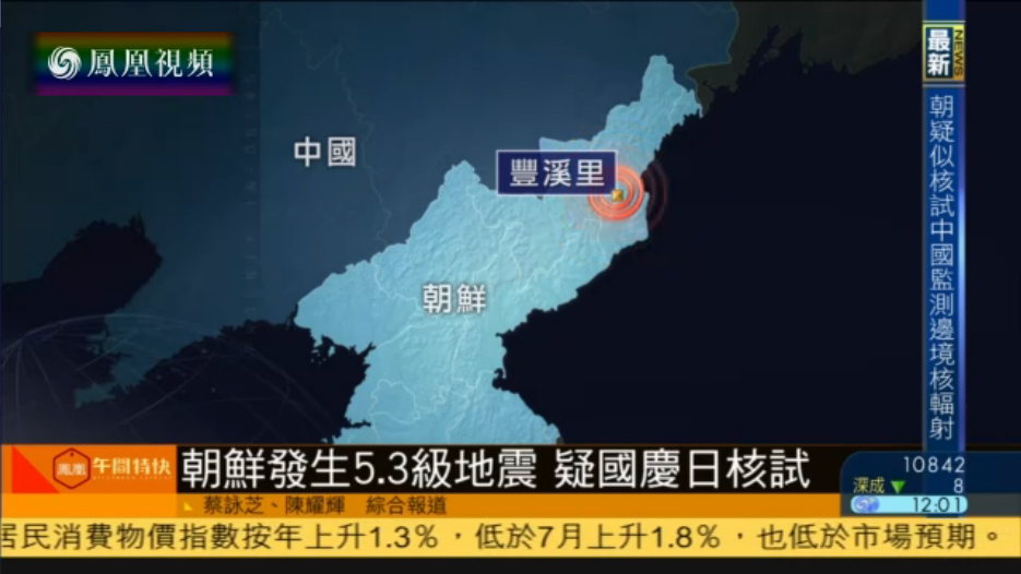 2016-09-09午间特快 朝鲜发生5.3级地震 日前核试验场活动频繁