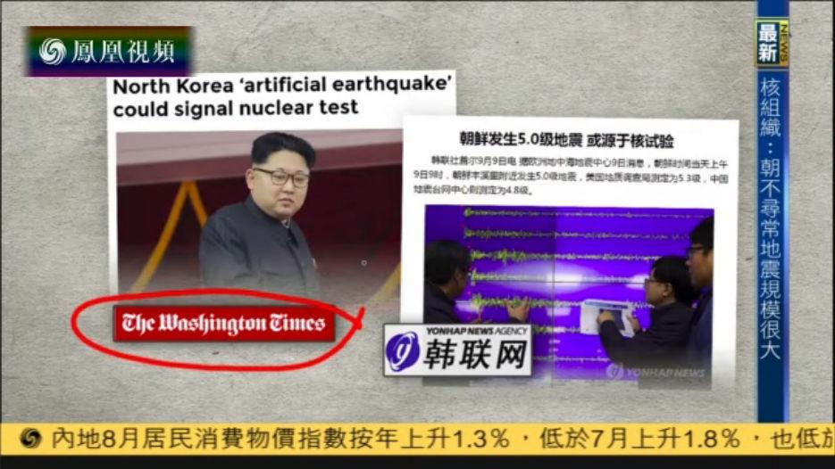 2016-09-09有报天天读 朝鲜发生5.3级地震 韩方:很可能是核试验