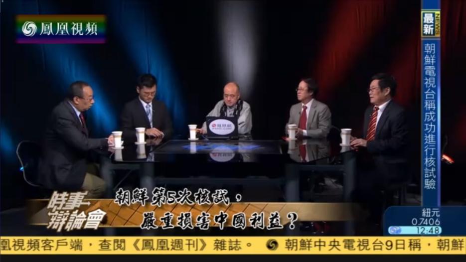 2016-09-09时事辩论会 朝鲜第五次核试 严重损害中国利益?