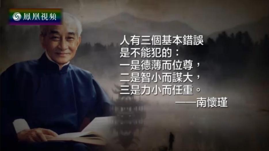 名言启示录:著名文化学者南怀瑾