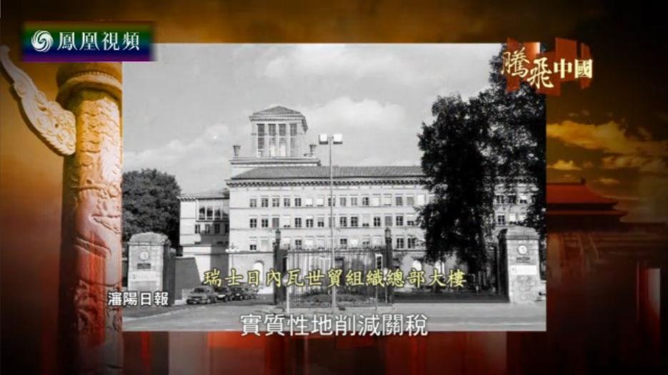 """腾飞中国:申请""""复关""""——""""入世""""第一步"""