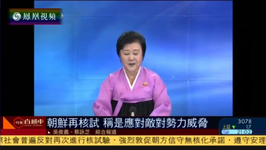 2016-09-09时事直通车 朝鲜国庆日再度核试 称应对敌对势力威胁