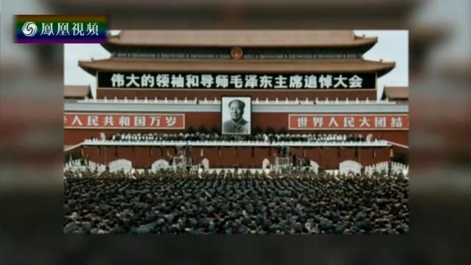 2016-09-09凤凰大视野 毛泽东:国家领袖的民间记忆(五)