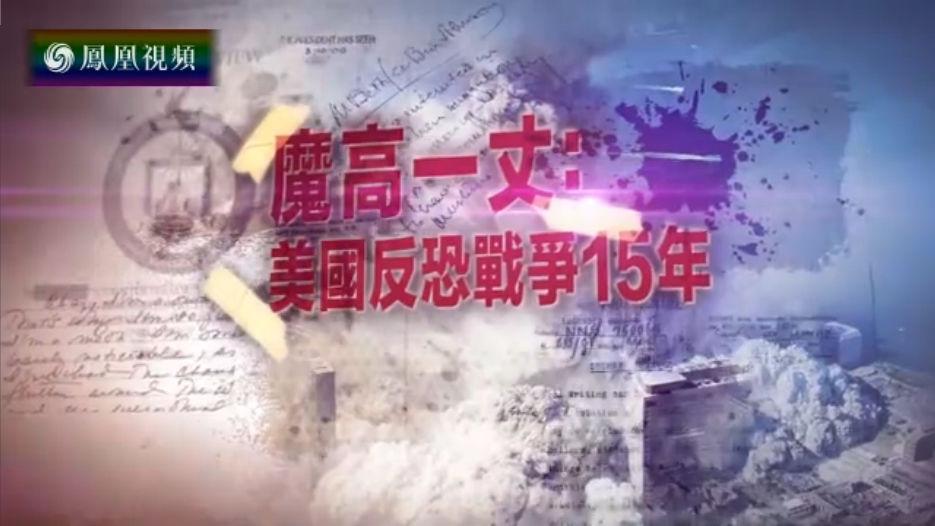 2016-09-10皇牌大放送 魔高一丈:美国反恐战争15年