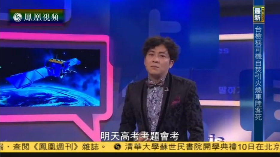 """2016-09-10笑逐言开 """"墨子号""""卫星上天 尉迟严肃说物理"""