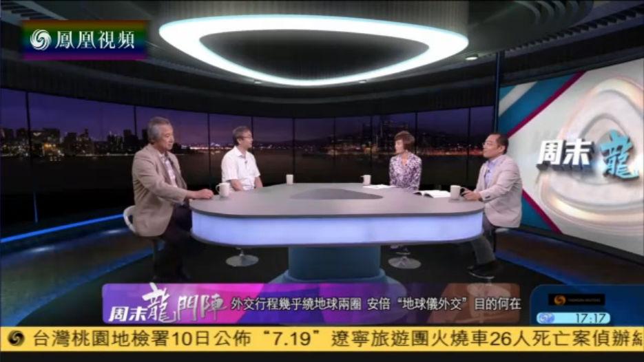 """2016-09-10周末龙门阵 步步为营 安倍的""""地球仪外交"""""""
