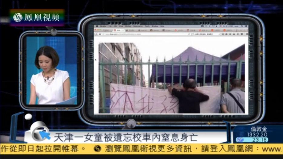 2016-09-09天下被网罗 天津一女童被遗忘校车内窒息身亡