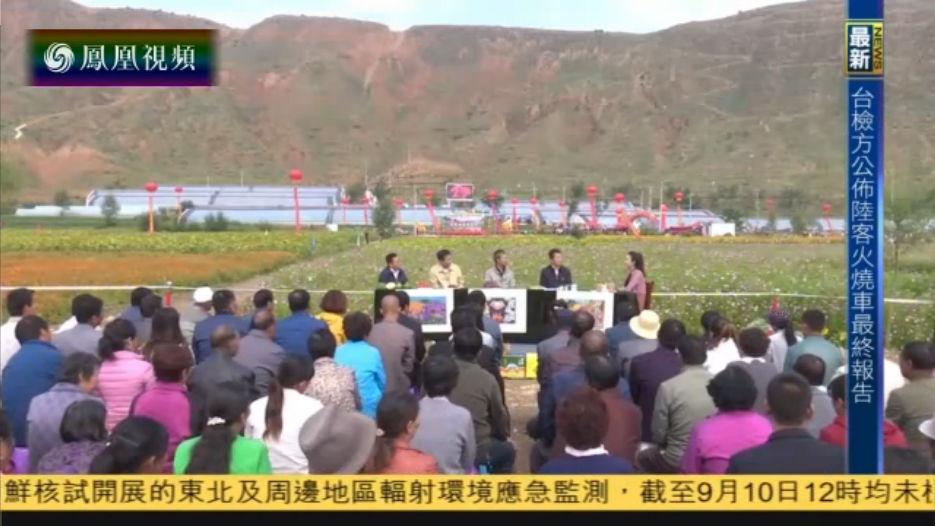 2016-09-10承诺2020 格桑花开——青海省湟中县扶贫纪(上)