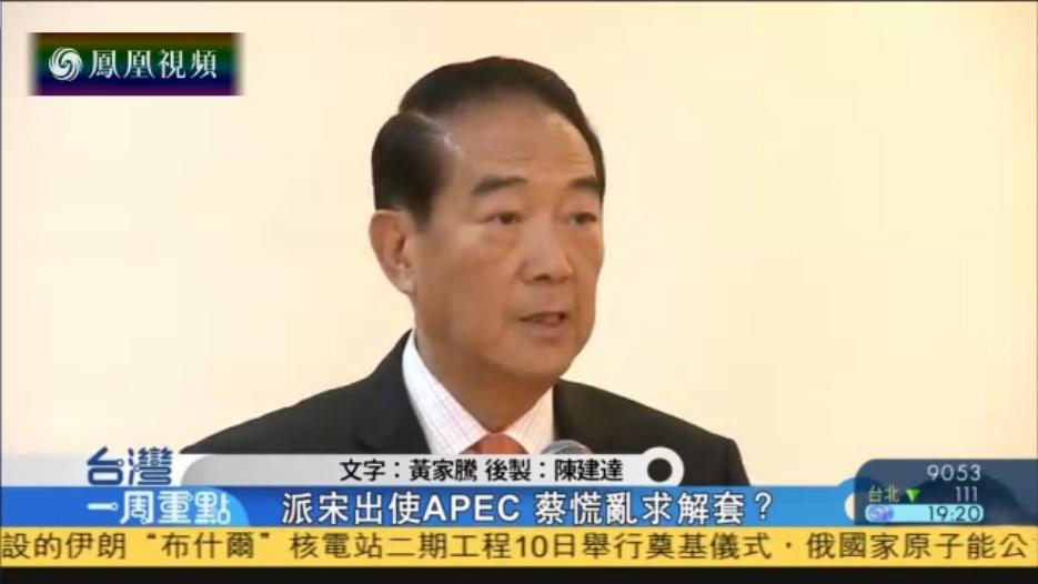 2016-09-10台湾一周重点 蔡英文邀宋楚瑜任APEC特使 欲突破两岸僵局