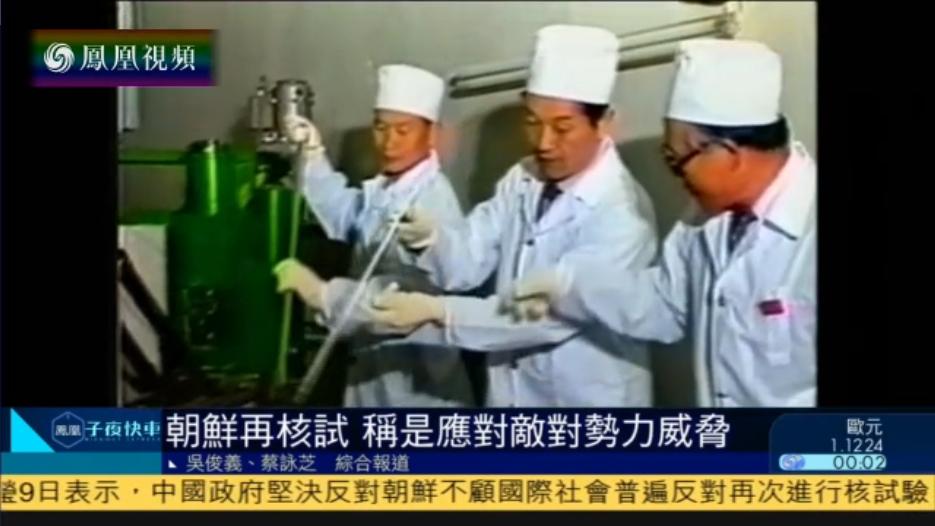 2016-09-10子夜快车 朝鲜国庆日再度核试 称应对敌对势力威胁
