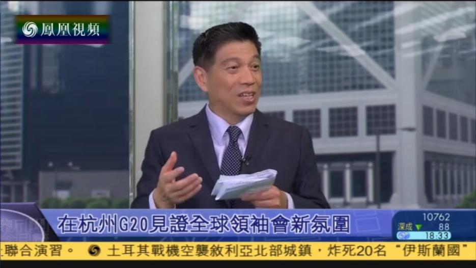 2016-09-11新闻今日谈 在杭州G20见证全球领袖会新氛围