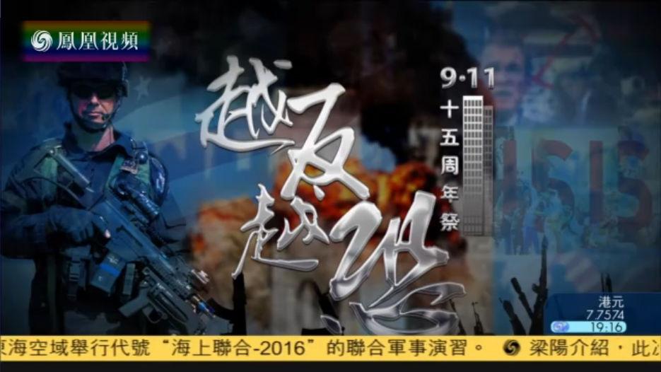 2016-09-11大新闻大历史 越反越恐——9.11十五周年祭