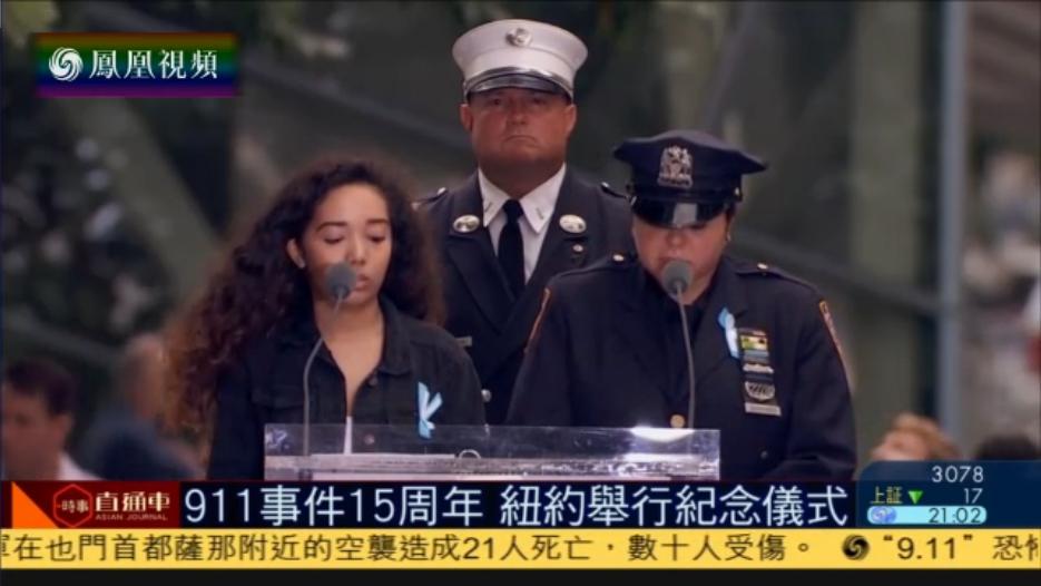 2016-09-11时事直通车 美国多地举行仪式 悼念9.11事件遇难者