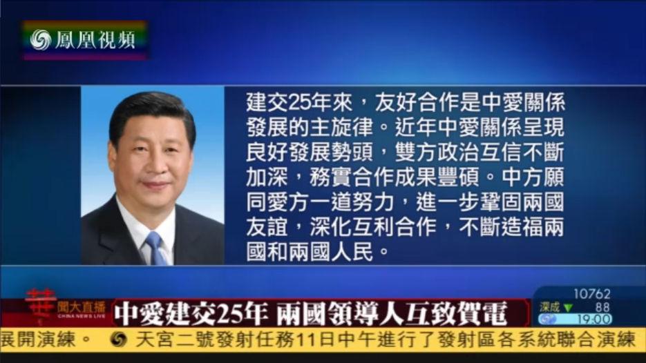 2016-09-11华闻大直播 中国与爱沙尼亚领导人互致贺电庆建交25周年