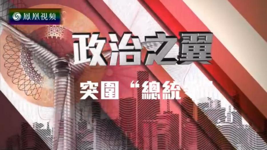 """2016-09-11龙行天下 政治之翼——突围""""总统令"""""""