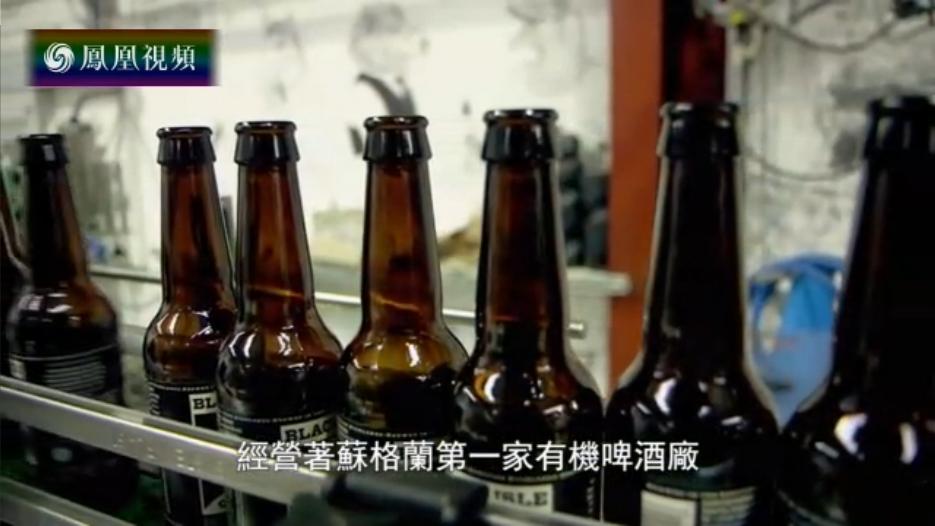 苏格兰第一家有机啤酒厂