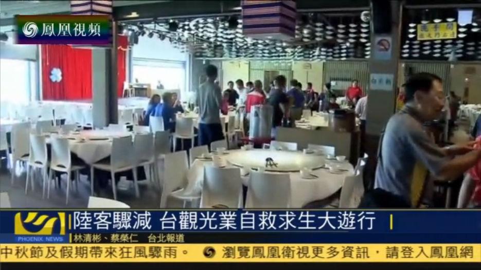 陆客赴台人数骤降 台湾观光业举行自救游行