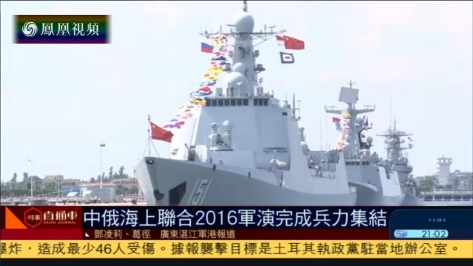 郑浩:中俄军演不针对第三方不代表无针对性