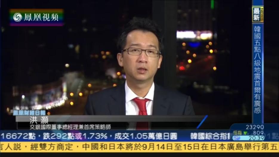 洪灏:美加息未被重视 利率调整暂难结束