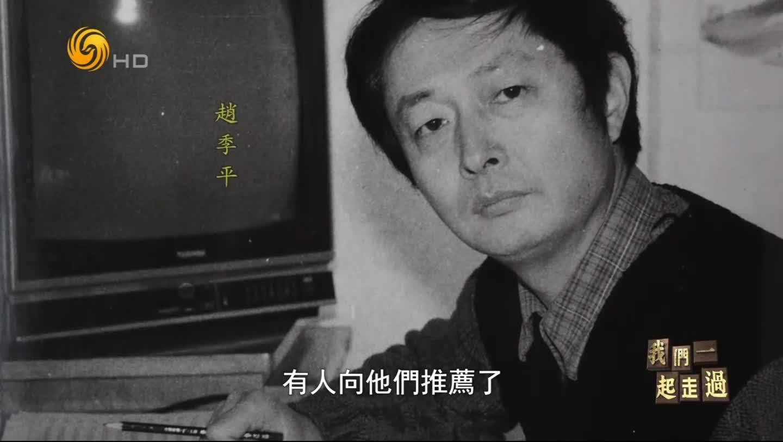 大红灯笼——赵季平