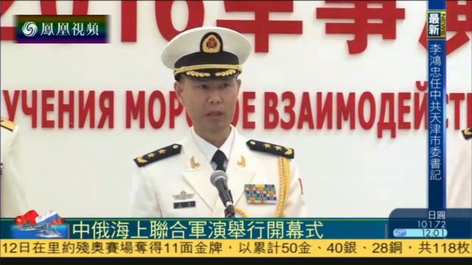 """中俄""""海上联合-2016""""军演举行开幕式"""